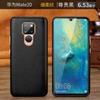 华为Mate20手机壳真皮Mata20Pro保护套全包牛皮高档大气m20男商务