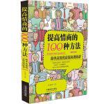 提高情商的100种方法(畅销2版)