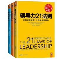 领导力21法则:追随这些法则,人们就会追随你 中层领导力:西点军校和哈佛大学共同讲授的领导力教程(团队建设篇)(自我修