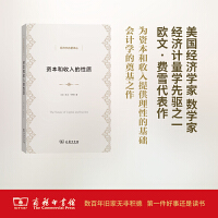 资本和收入的性质(经济学名著译丛) 【美】欧文・费雪 商务印书馆