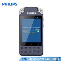【送128G扩展卡】PHILIPS飞利浦录音笔VTR8080 32GB 高端精品 语音转文本 高品质录音笔 4G云翻译