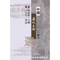 中国历代文论选(1卷本)/高等学校文科教材