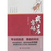 【二手书8成新】齐白石密码 李海峰 中国人民大学出版社