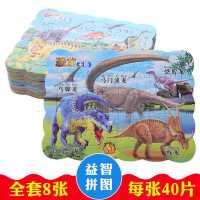 恐龙拼图儿童益智玩具3-6-8岁宝宝智力男孩幼儿园纸质拼板40片