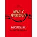 谁动了中国经济(电子书)
