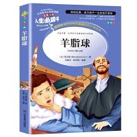羊脂球 教育部新课标推荐书目-人生必读书 名师点评 美绘插图版