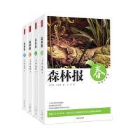 森林报(春夏秋冬共4册)