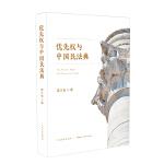 ��先�嗯c中��民法典