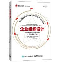 企业组织设计:如何利用组织设计驱动业务结果的达成