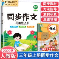 同步作文三年级上册部编人教版 【预售】2021秋三年级同步作文