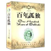 百年孤独 汉英对照 中英文对照世界名著 外国小说中英文双语版 北京燕山出版社 百年孤独双语读物 世界名著经典书籍 9-11-12-13岁青少年课外阅读物书籍