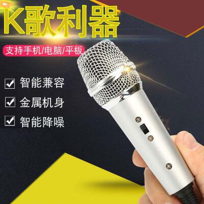 手机全民K歌麦克风唱吧电脑台式笔记本通用迷你小话筒 手机电脑通用K歌 录音清晰无杂音