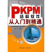 【正版二手书9成新左右】PKPM结构软件从入门到精通 杨星 中国建筑工业出版社