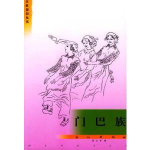 门巴族/民族知识丛书