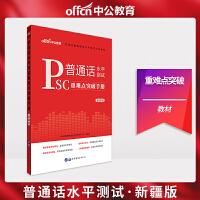 中公教育普通话水平测试重难点突破手册(新疆版)