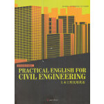 土木工程实用英语 Practical English for Civil Engineering