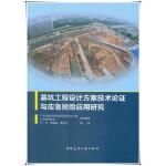 基坑工程设计方案技术论证与应急抢险应用研究