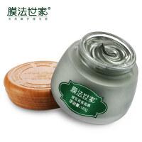 膜法世家绿豆泥浆面膜145G(美白升级版)