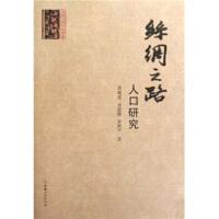 【二手书8成新】丝绸之路人口研究 袁祖亮 新疆人民出版社