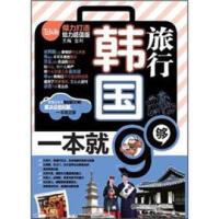 【二手书8成新】韩国旅行,一本就够(附 金利 大连理工大学出版社