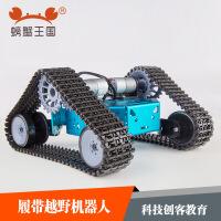 BX 创客DIY机器人越野履带坦克可编程机器人益智教育套件