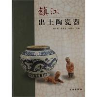 镇江出土陶瓷器 刘丽文 文物出版社 9787501030699 多省 不以定价销售已售价为准介意者无购