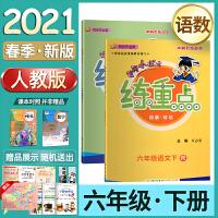 黄冈小状元练重点语文数学六年级下册人教版RJ内含素养抽测卷听说读写训练同步练习册2021春
