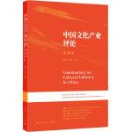 中国文化产业评论(第28卷)