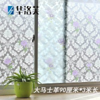 玻璃贴膜窗户玻璃纸窗贴透光不透明玻璃纸G