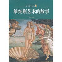 维纳斯艺术的故事 谢其森著 9787503952364