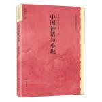 中国历史文化知识丛书:中国神话与小说