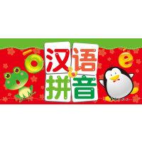 小熊益智翻翻卡:汉语拼音(小手翻开大世界,智慧乐趣在其中!)