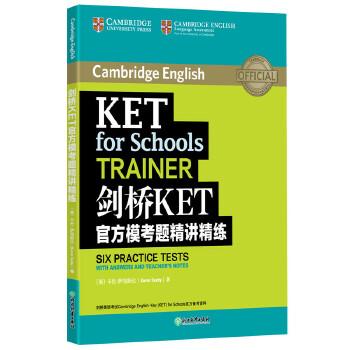 新东方 剑桥KET官方模考题精讲精练 剑桥KET官方备考资料,熟悉考试题型,助你轻松迎考!