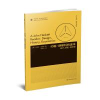 凤凰文库设计理论研究系列-约翰・赫斯科特读本:设计、历史、经济学