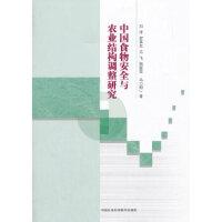 中国食物安全与农业结构调整研究 9787511633491 中国农业科学技术出版社 刘洋,罗其,尤飞 著;