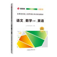 2021年版 成人高考 高升专 高起本 文科(合订本)文科综合语文数学(文)英语合订本