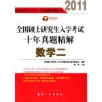 2011全国硕士研究生入学考试十年真题精解:数学2 9787802434769