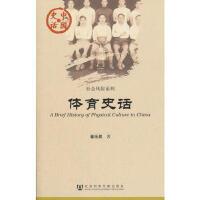 【二手书8成新】体育史话 崔乐泉 社会科学文献出版社