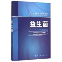 益生菌/乳业科学与技术丛书