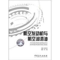【二手旧书九成新】航空发动机与航空润滑油 赵升红 9787511414502 中国石化出版社