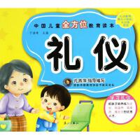 礼仪/中国儿童全方位教育读本儿童少儿科普读物 假期读本 科学科普知识