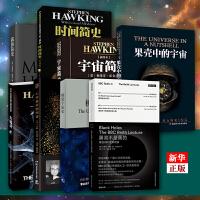 霍金科技丛书套装全8册 时间简史普及版+黑洞不是黑的+果壳中的宇宙+我的简史+七堂极简物理课+大设计等 自然科普读物