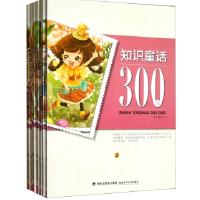 知识童话300篇(全七册)一二 三四五六年级必课外书读小学生阅读书籍儿童读物6-7-1-12岁