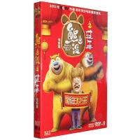 熊出没之过年 电影版 DVD9 DTS 新电影卡通片
