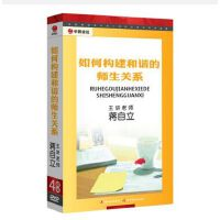 原装正版 如何构建和谐的师生关系 蒋自立(4DVD)教师学习视频 光盘