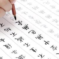 湖羊小楷毛笔字帖佛经心经抄经本成人入门临摹书法初学者描红宣纸