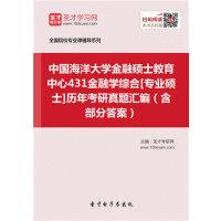 2021年中国海洋大学金融硕士教育中心431金融学综合历年考研真题汇编(含部分答案)/本资料为考研全套,内含真题汇编/