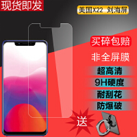手机钢化膜6.2屏魅果X22保护玻璃膜米语X22防爆防刮