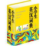 小学生英汉词典(64开双色版,大字体,保护学生视力)