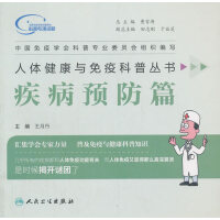人体健康与免疫科普丛书――疾病预防篇